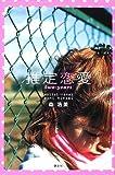 推定恋愛—two‐years