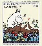 しあわせな日々 (ムーミン・コミックス 13)
