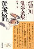 黄金仮面—江戸川乱歩全集〈第7巻〉