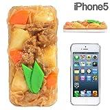 docomo au SoftBank iPhone5 iPhone5S 対応 食品サンプル iPhone ケース カバー ジャケット (渡部家の肉じゃが)