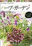 ハーブ・ガーデン (ガーデニング大好き!)