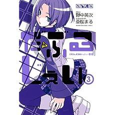 だぶるじぇい(3) (少年マガジンコミックス)