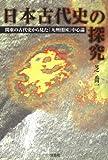日本古代史の探究―関東の古代史から見た「九州倭国」中心論