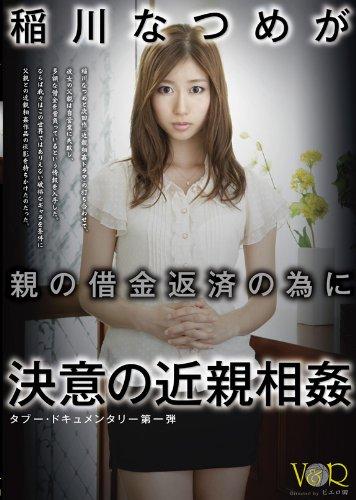 稲川なつめが親の借金返済の為に決意の近親相姦 [DVD]