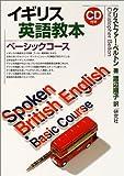 イギリス英語教本ベーシックコース