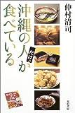 沖縄の人だけが食べている