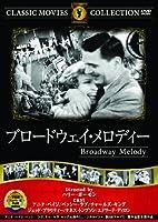 ブロードウェイ・メロディー [DVD]