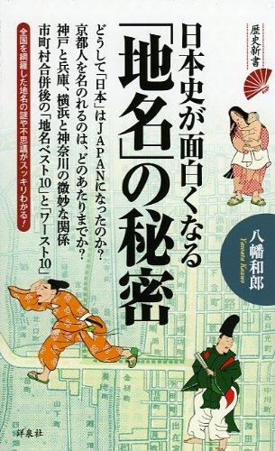 日本史が面白くなる「地名」の秘密 (歴史新書)