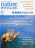 nature (ネイチャー) ダイジェスト 2010年 07月号 [雑誌]