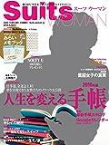 DIME 増刊 (ダイムゾウカン) Suits WOMAN (スーツウーマン) 2015年 秋号 [雑誌]