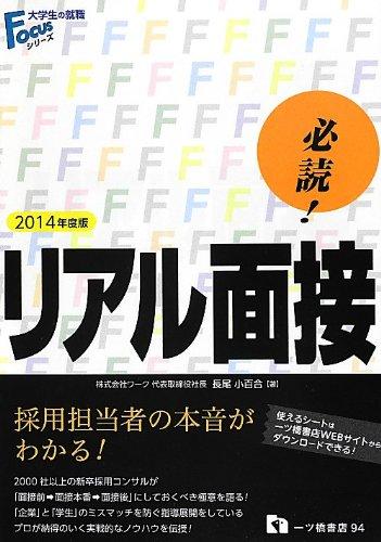 必読!リアル面接〈2014年度版〉(大学生の就職Focusシリーズ)