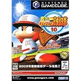 実況パワフルプロ野球 10 (GameCube)