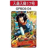 ドラゴンボールヒーローズ カードグミ10 【GPBC6-04.人造人間17号(レアカード)】(単品)