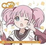 ぴんぶら☆ピン -Pink★Black☆Pink--吉川ちなつ(大久保瑠美)