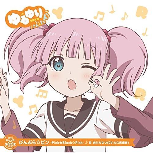 ゆるゆり うた♪ソロ!02「ぴんぶら☆ピン -Pink★Black☆Pink-」/吉川ちなつ(CV.大久保瑠美)