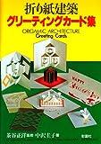 折り紙建築 グリーティングカード集