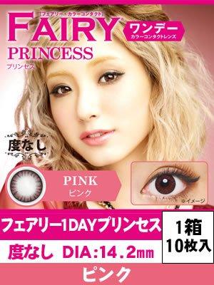 ±0.00 カラコン10枚組フェアリーワンデー プリンセス ピンク