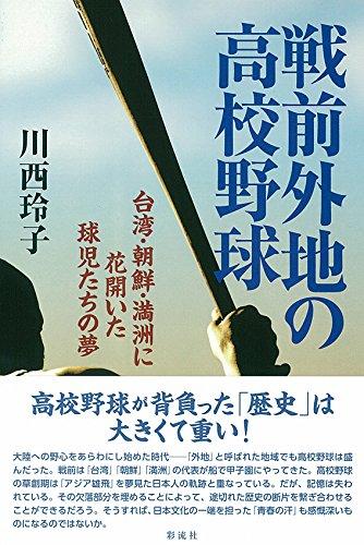 戦前外地の高校野球: 台湾・朝鮮・満州に花開いた球児たちの夢 -