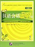 Yuhua Kang Conversational Chinese 301: Pt. A