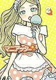マニアッター☆(2)(完) (ヤングガンガンコミックス)
