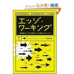 エッジ・ワーキング (ソフトバンクビジネス)