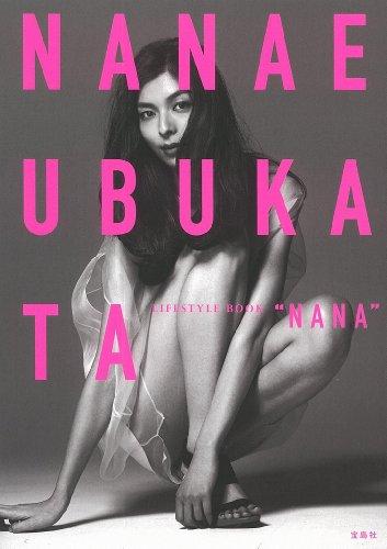 生方ななえ LIFESTYLE BOOK NANA 大きい表紙画像