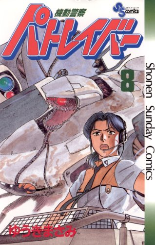 機動警察パトレイバー(8) (少年サンデーコミックス)