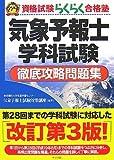 気象予報士学科試験徹底攻略問題集【第3版】 (資格試験らくらく合格塾)