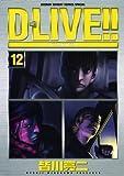DーLIVE!!(12) (少年サンデーコミックス)