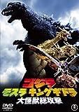 ゴジラモスラキングギドラ大怪獣総攻撃【60周年記念版】 [DVD]