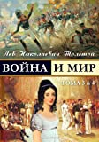 Leo Nikolayevich Tolstoy War and Peace - Voina I Mir (Vol.3-4) (Russian Edition): 2