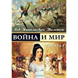 War and Peace - Voina I Mir (Vol.3-4) (Russian Edition): 2by Leo Nikolayevich Tolstoy