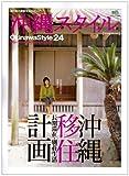 沖縄スタイル24 (エイムック 1495) (商品イメージ)