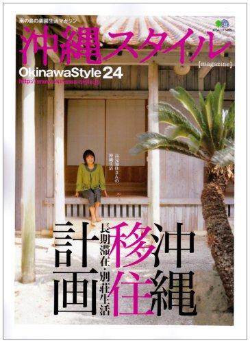 沖縄スタイル24