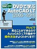 DVDで学ぶAutoCAD LT[2005~2011]