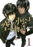 空手小公子物語(1) (ヤングマガジンコミックス)