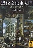 近代文化史入門 超英文学講義 (講談社学術文庫)