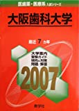 大阪歯科大学 (2007年版 医歯薬・医療系入試シリーズ)