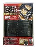 アイメディア 軽量 グリル専用 焼き魚トレー マーブルコート 約W17.5×D24.5×H1cm
