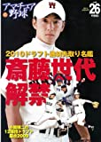 アマチュア野球 26 2010 (NIKKAN SPORTS GRAPH)