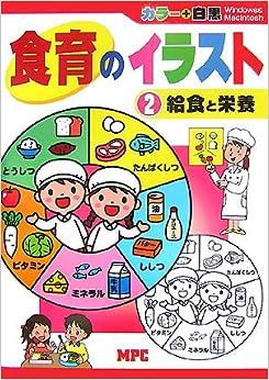 Nutrition Education Book