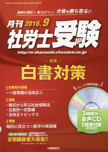 月刊社労士受験 2016年 09 月号 [雑誌]