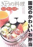 きょう・すぐ・レシピ〈18〉園児のかわいいお弁当 (NHKきょうの料理)