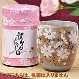 誕生日プレゼント 女性 煎茶80gと コスモス 湯呑 (誕生日) セット