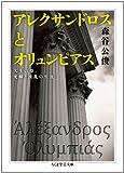 アレクサンドロスとオリュンピアス: 大王の母、光輝と波乱の生涯 (ちくま学芸文庫 モ 15-1)
