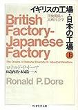 イギリスの工場・日本の工場―労使関係の比較社会学〈上〉 (ちくま学芸文庫)