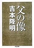 父の像 (ちくま文庫)