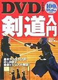 DVDでわかる!剣道入門