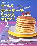 ぜ~んぶホットケーキミックスのおやつ<br /> —Hot cake mix recipe 170 (Vol.2) (Gakken hit mook)