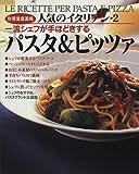 人気のイタリアン―完全保存版 (2) (別冊家庭画報)